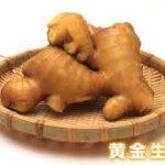 黄金生姜が月曜から夜ふかしで紹介!特徴や美容効果・値段を調査!