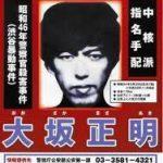 大坂正明逮捕のきっかけは?懸賞金300万円は誰のものになる?