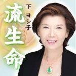 稲垣吾郎(元SMAP)と親密な女性霊能者は誰?名前や画像も調査!